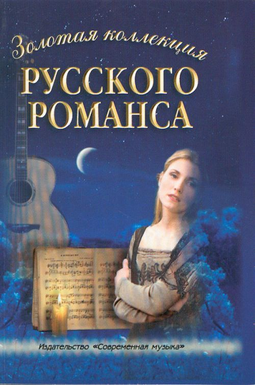 Golden collection of Russian romances.