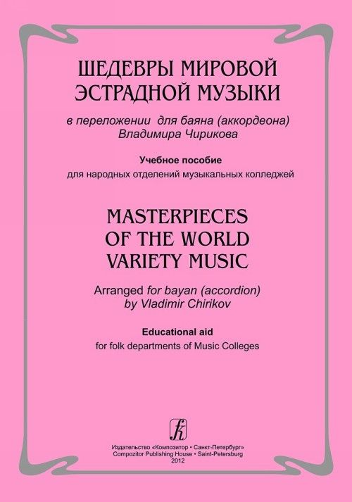 Masterpieces of the World Variety Music. Arranged for bayan (accordion). Educational aid for folk department of Music Colleges