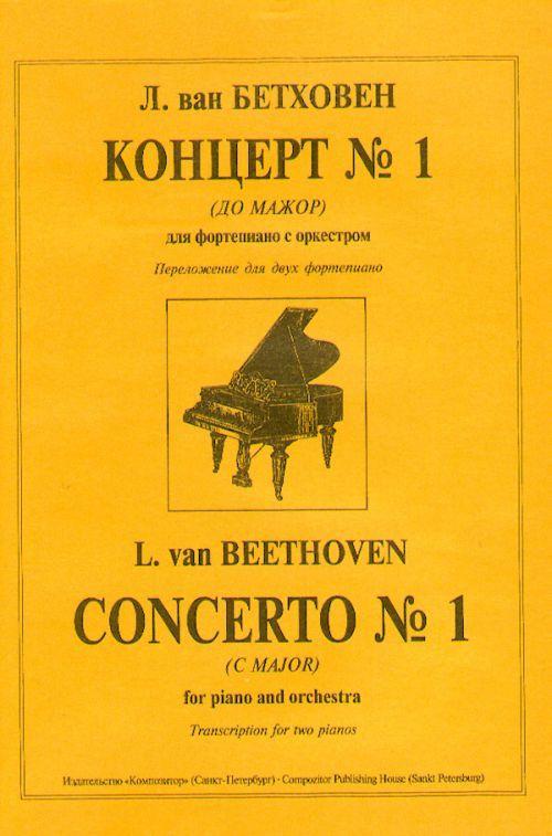 Konsertto No. 1 C-duuri pianolle ja orkesterille (sovitus kahdelle pianolle).