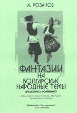 Fantazii na bolgarskie narodnye temy dlja domry i fortepiano