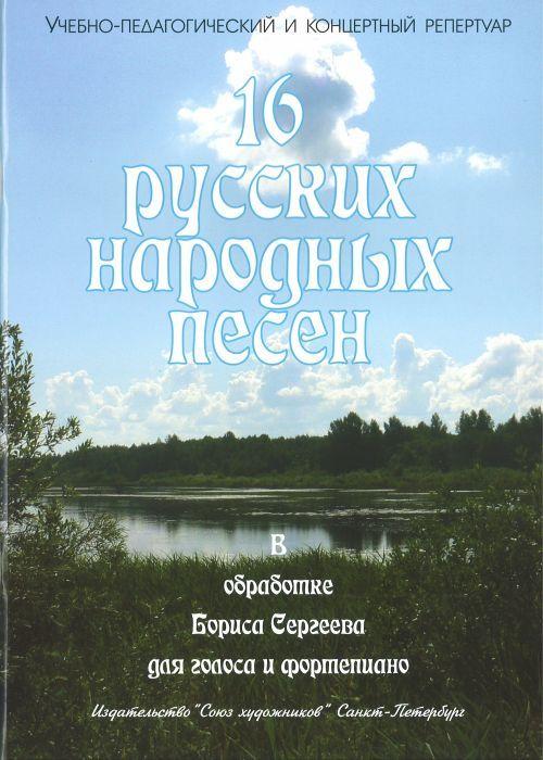 16 russkikh narodnykh pesen. V obrabotke Borisa Sergeeva dlja golosa i fortepiano