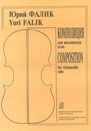 Yuori Falik. Composition for violoncello solo