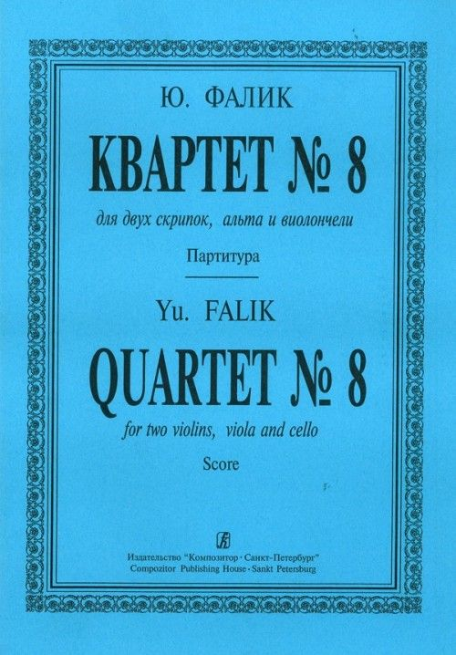 Quartet No 8 for two violins, viola and cello. Score and parts