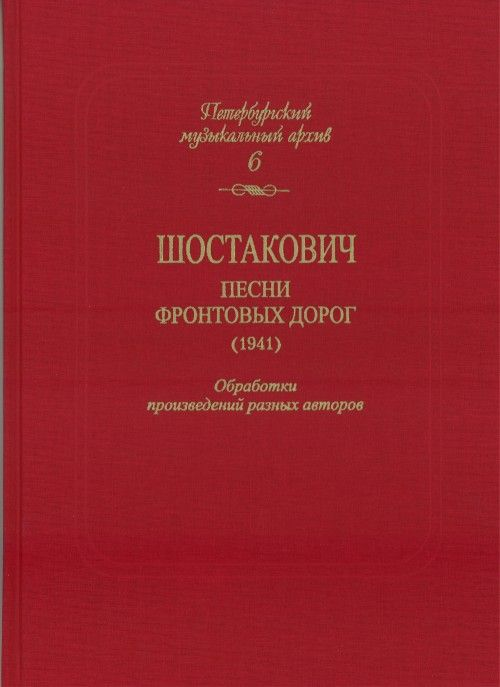 Saint-Petersburg Music Archives. Volume 6. Shostakovich. Front Ways Songs (1941). Compositions by various authors arranged for voice, violin and cello