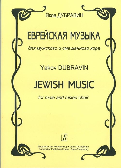 Jewish Music for Male and Mixed Choir