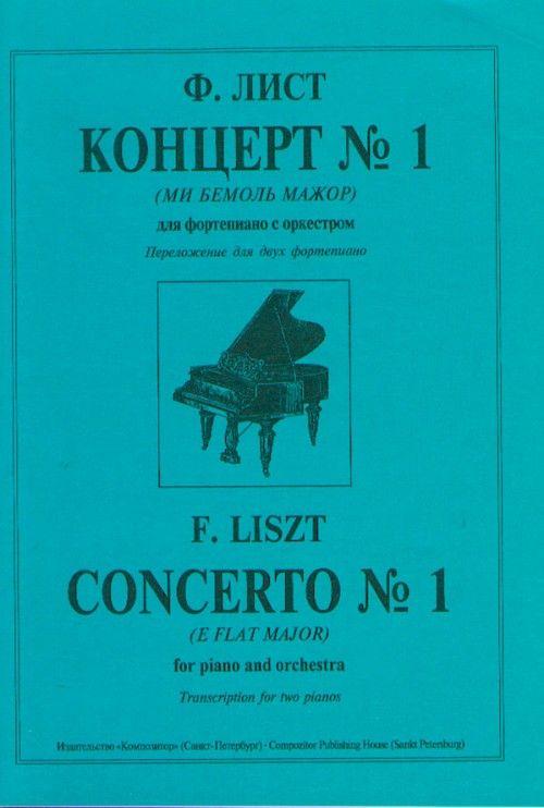 Концерт No.1 для фортепиано с оркестром ми-бемоль мажор. Переложение для 2-х фортепиано.