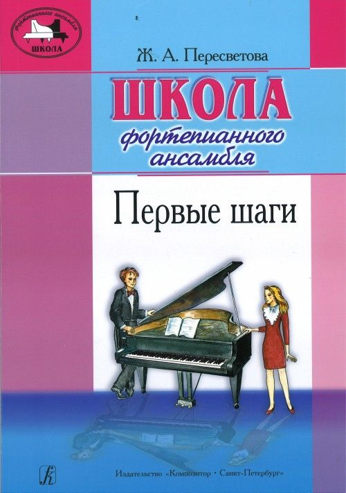 Piano Ensemble School. The First Steps