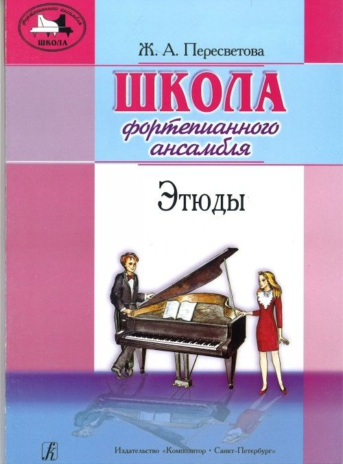 Piano Ensemble School. Etudes