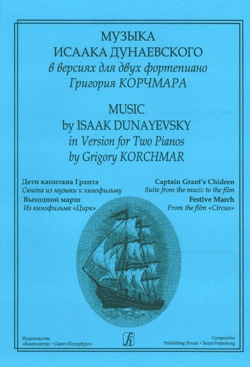 Music by Isaak Dunayevsky in Version for Two Pianos by Grigory Korchmar. Captain Grant's Children. Suite from the music to the film. Festive March from the film Circus