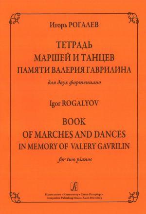 Тетрадь маршей и танцев памяти Валерия Гаврилина. Для двух фортепиано