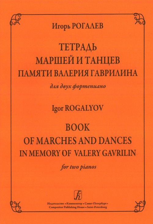 Book of Marches and Dances in Memory of Valery Gavrilin. For two pianos