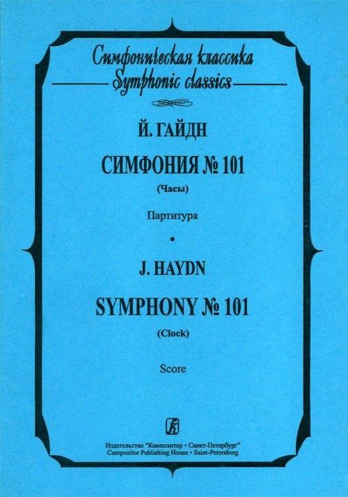 Симфония No. 101 (Часы). Партитура (карманный формат)