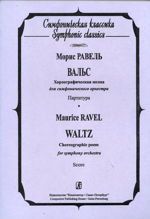 Waltz/ La Valse. Choreographic poem for symphony orchestra. Pocket Score.