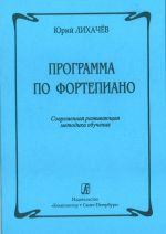 Piano Educational Plan. Contemporary method of studying