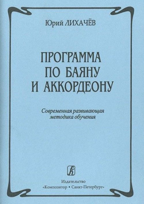 Accordion and Bayan Educational Plan. Contemporary method of studying