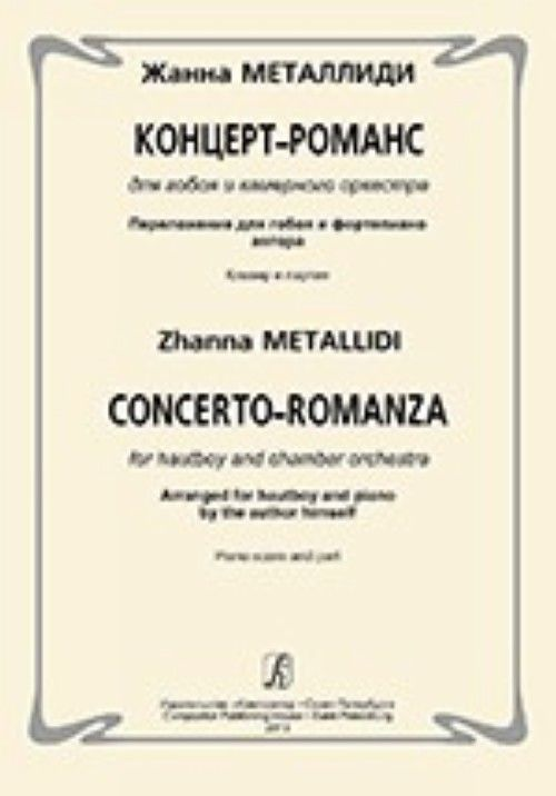 Concerto-romanza for hautboy and chamber orchestra. Arranged for chamber orchestra by the author himself. Piano score and part