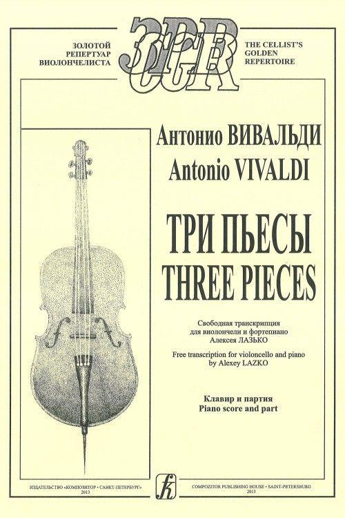 Три пьесы. Свободная транскрипция для виолончели и фортепиано Алексея Лазько. Клавир и партия