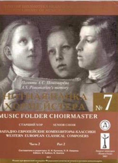 The music folder for choir director. No. 7. Vol. II. Youth choir. (+DVD)
