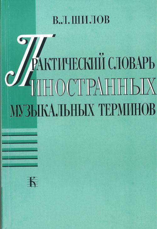Prakticheskij slovar inostrannykh muzykalnykh terminov