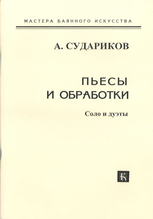 Pieces and Arrangements. For Bayan (Accordion). Solos and Duets