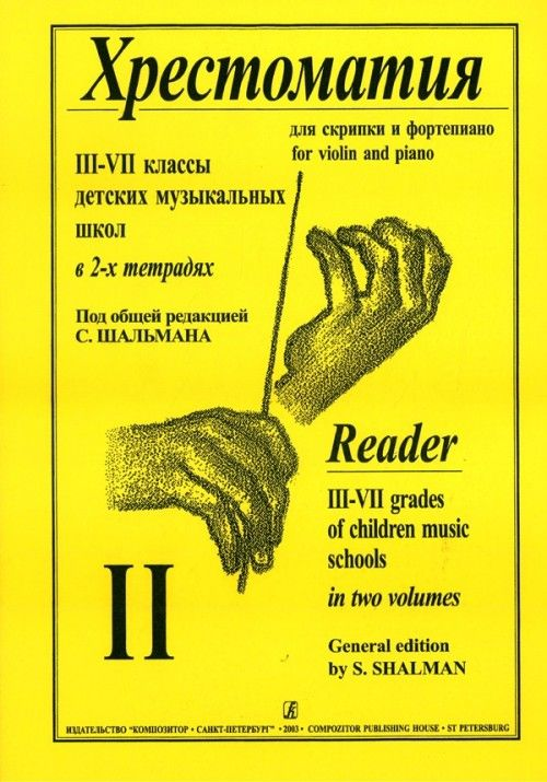 Reader. For violin and piano. For III–VII forms. Volume II