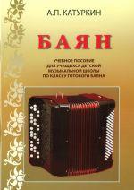 Bayan. Work book for free-bass accordion (Bayan) for music school.