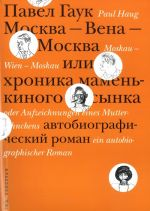 Moskva - Vena - Moskva, ili Khronika mamenkinogo synka. Avtobiograficheskij roman