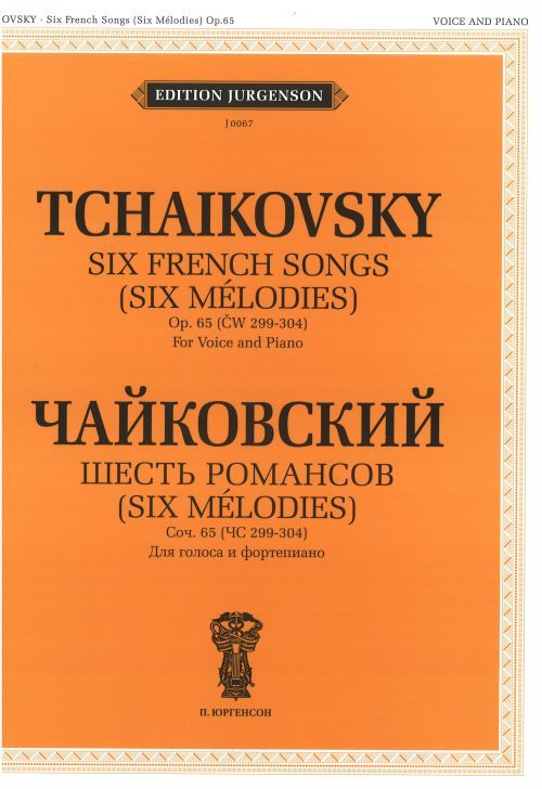 Six Romances. Op. 65 (CW 299-304). For Voice and Piano. With transliterated text