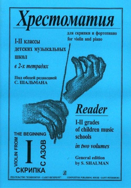 Music reader for violin. Music school 1-2 forms. Volume I