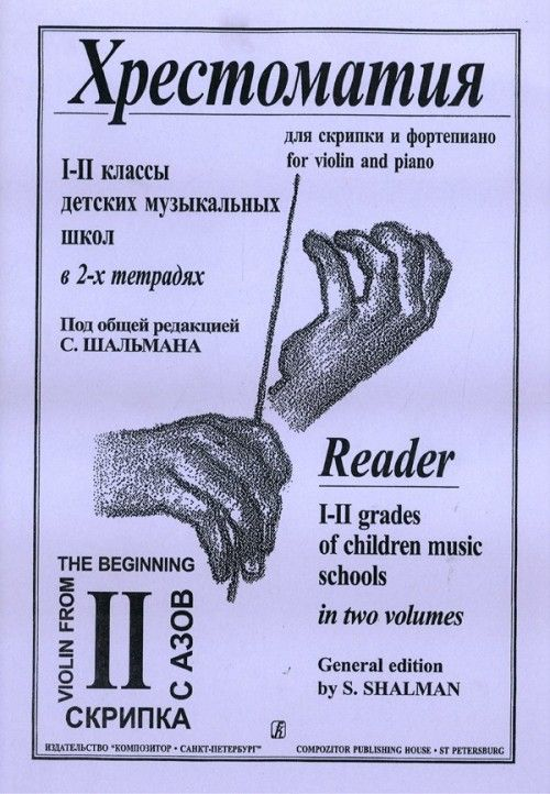 Reader. For violin and piano. For I–II forms. Volume II