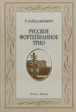 Russkoe fortepiannoe trio. Istorija zhanra. Voprosy interpretatsii
