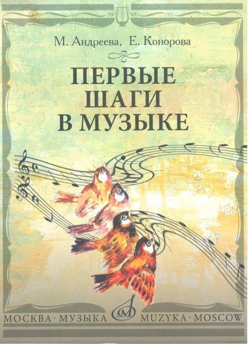 Pervye shagi v muzyke. Metodicheskoe posobie. V 2 chastjakh: Muzykalnoe vospitanie. Ritmika.