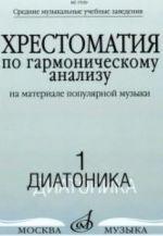 Khrestomatija po garmonicheskomu analizu: Na materiale populjarnoj muzyki: V 3-kh chastjakh.Chast1.Diatonika /Sost. N.Vakurova, N.Vasileva, T.Filimonova