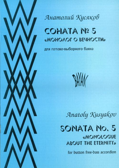 """Sonata No. 5 """"Monologue about the Eternity"""". Op. 35. For button free-bass accordion"""