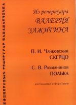 From the repertoire of Valerie Zazhigin. P. Tchaikovsky. Scherzo. S. Rachmaninov. Polka. For balalayka and piano