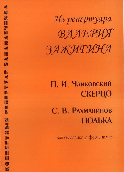 From the repertoire of Valerie Zazhigin. P. Tchaikovsky. Scherzo. S. Rakhmaninov. Polka. For balalayka and piano