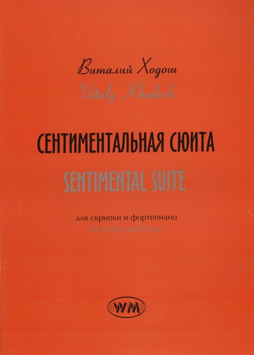 Sentimental Suite. For Violin and Piano