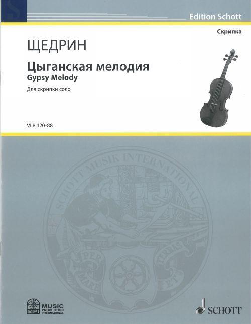 Цыганская мелодия. Для скрипки соло