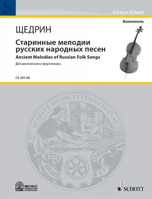 Старинные мелодии русских народных песен. Для виолончели и фортепиано