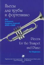 Pieces for the Trumpet and Piano. For Beginners