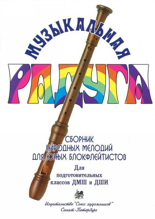 Muzykalnaja raduga. Sbornik narodnykh melodij dlja junykh blokflejtistov. Dlja podgotovitelnykh klassov