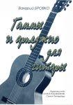 Гаммы и арпеджио для гитары. Все виды гамм для развития техники игры на гитаре