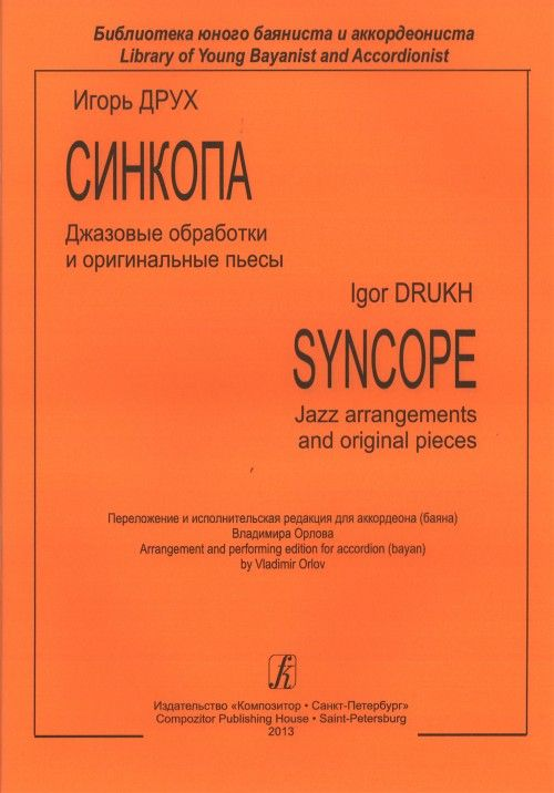 Syncope. Jazz arrangements and original pieces. Arrangement and performing edition for accordion (bayan) by Vladimir Orlov. Library of Young Bayanist and Accordionist
