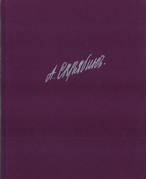 Skriabin. Collected Works. Vol. VIII. For Piano. Pieces. Opp. 12-18, 21, 22, 25, 27, 28, 31-36