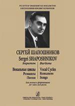Sergei Shaposhnikov. Baritone. Vocal Cycles, Romances, Songs. For voice and piano