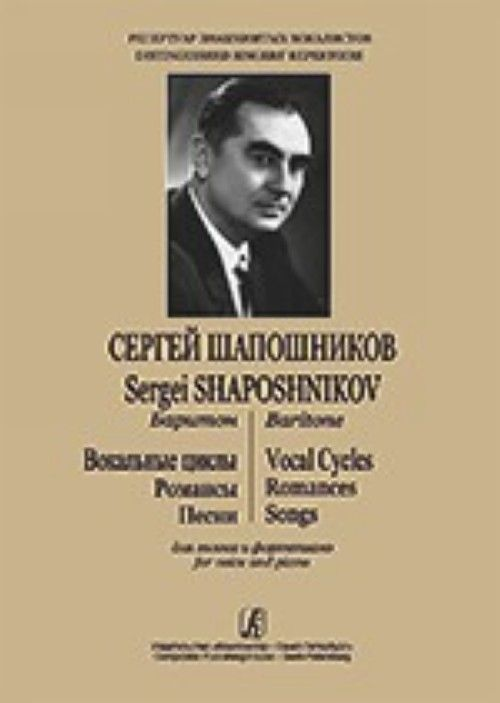 Sergei Shaposhnikov. Baritone. Vocal Cycles, Romances, Songs. For voice and piano