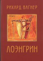 Lohengrin. Romantic opera in three acts. Vocal score