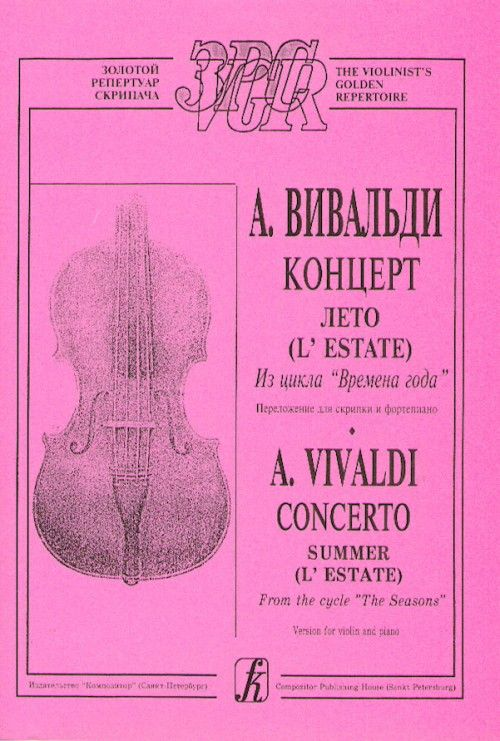 Concerto Summer (L'Estate). From the cycle The Seasons. Arranged for violin and piano. Piano score and part