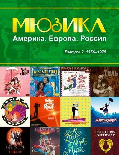 Musical. America. Europa. Russia. Vol. 2. 1956-1975