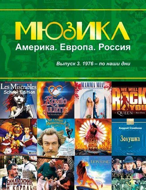 Musical. America. Europa. Russia. Vol. 3. 1976 - ...